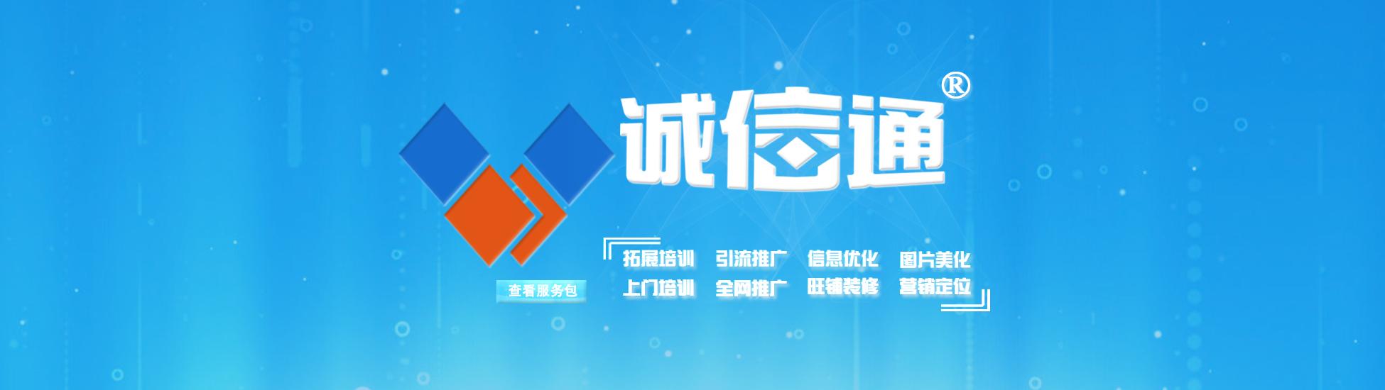 广东博盛科技有限公司诚信通海报图
