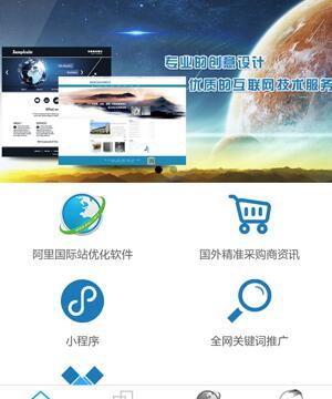 广东博盛科技有限公司小程序主图