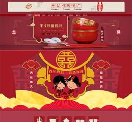 潮州市枫溪区利达信陶瓷厂