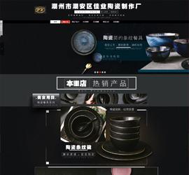 潮州市潮安区佳业陶瓷制作厂