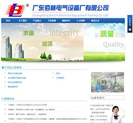 广东佰林电气设备厂有限公司