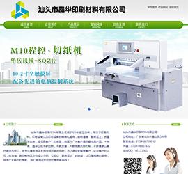 汕头市晶华印刷材料有限公司