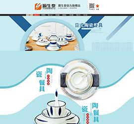 潮州市枫溪区源生泰陶瓷经营部