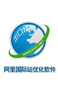 阿里国际站优化软件